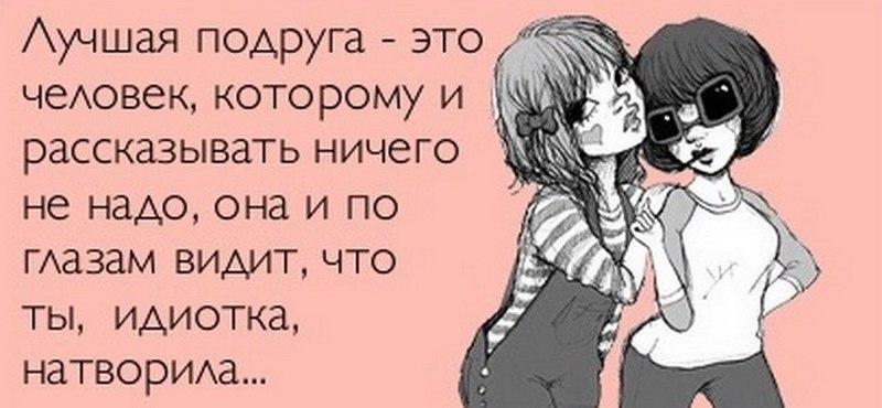Смешные картинки про подруг с надписями до слез, для