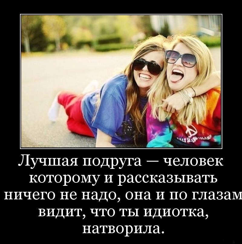 цитаты о дружбе подруге в картинках небольшой