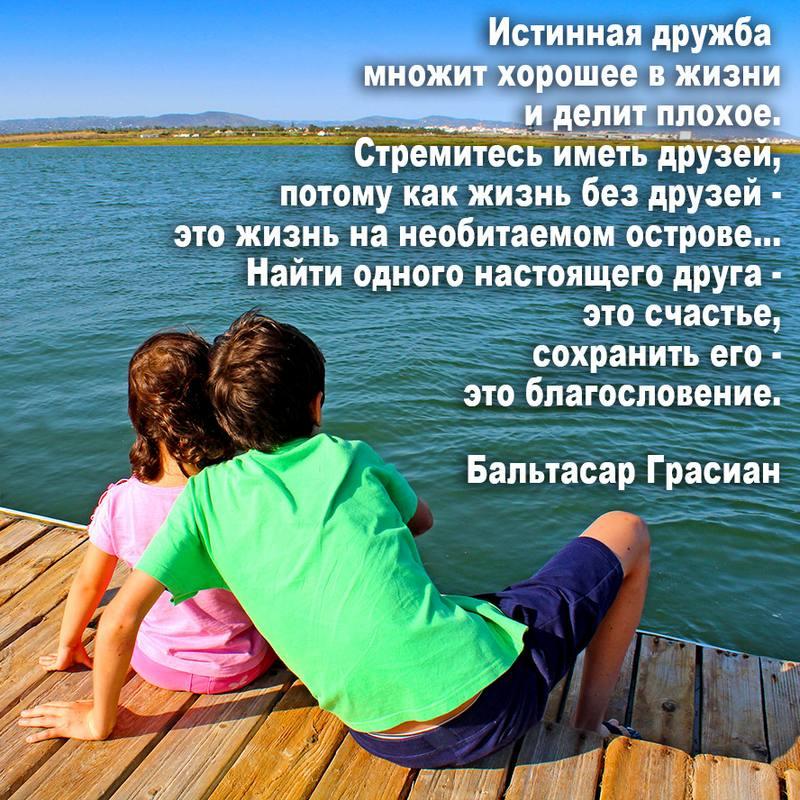 Картинки с цитатами со смыслом про друзей