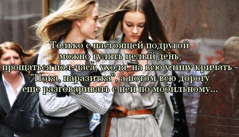 девушки большими цитаты для фото с подругой короткие нижней части