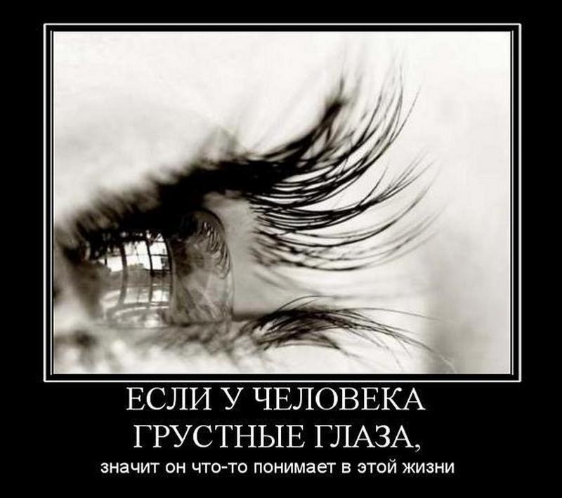 Демотиваторы о грусть