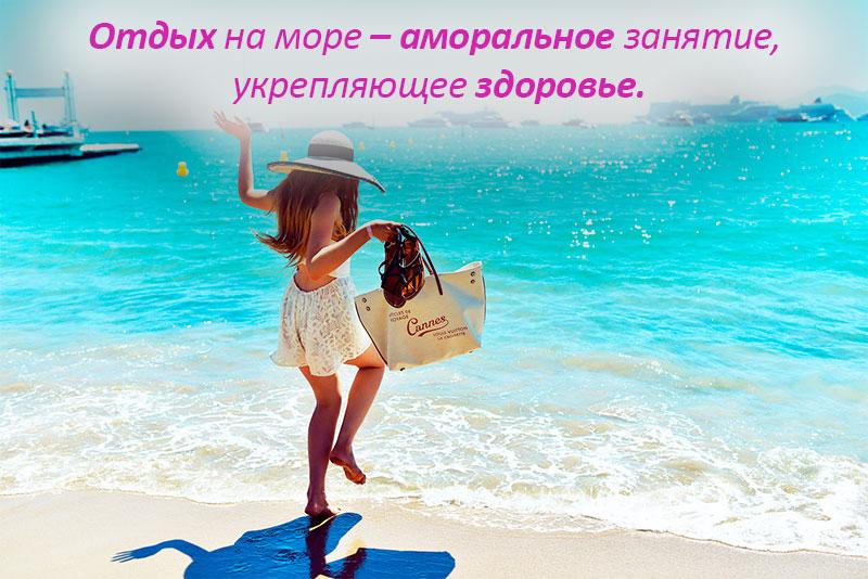 всего, хочу в отпуск на море картинки прикольные сами