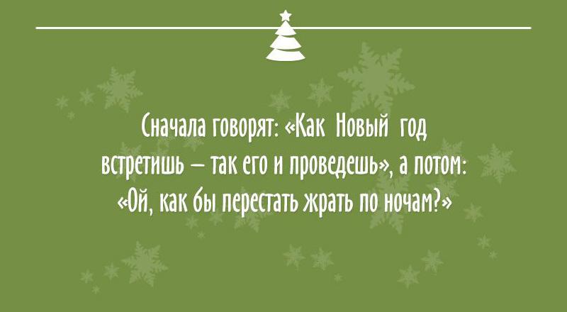 статусы с картинками про новый год