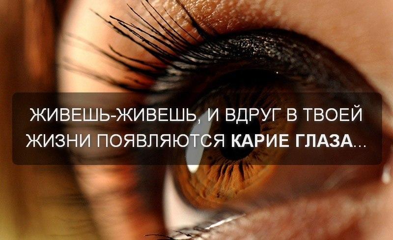 Картинки с надписями про глаза