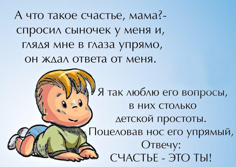 Приколы, картинки про родителей и детей с надписями