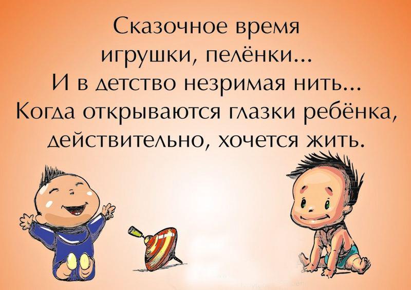 Картинки с цитатами для детей
