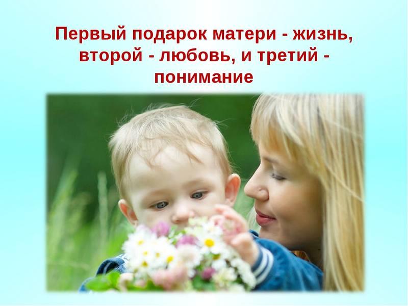 Хорошие картинки и статусы про маму