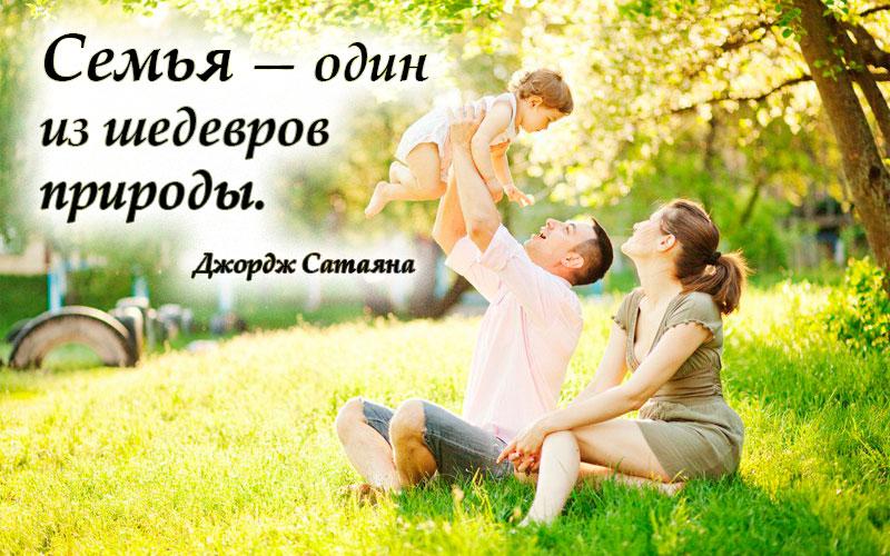 Картинки про счастливую жизнь и семью со смыслом