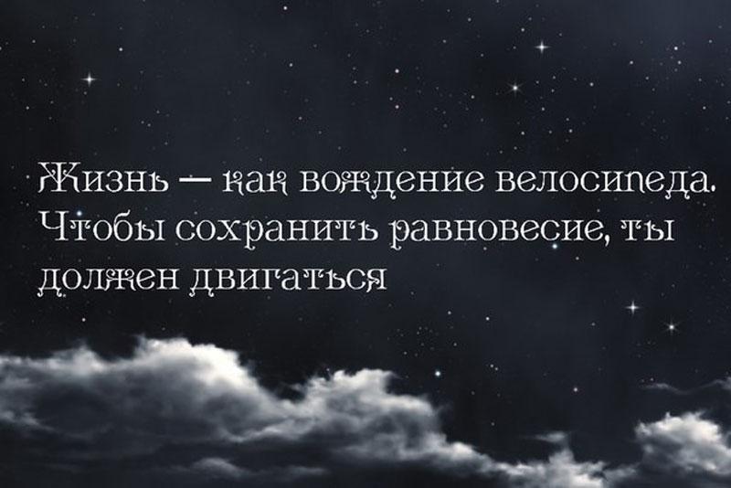 России, открытки с словами про жизнь со смыслом новые