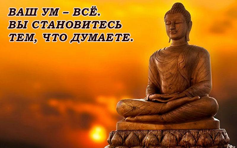 Цитаты Будды - мудрые фразы о жизни, счастье, любви