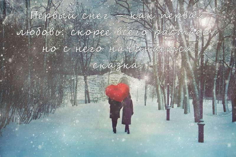 Статусы зима не кончается