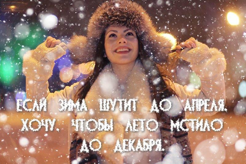 Статусы в инст о зиме под фото
