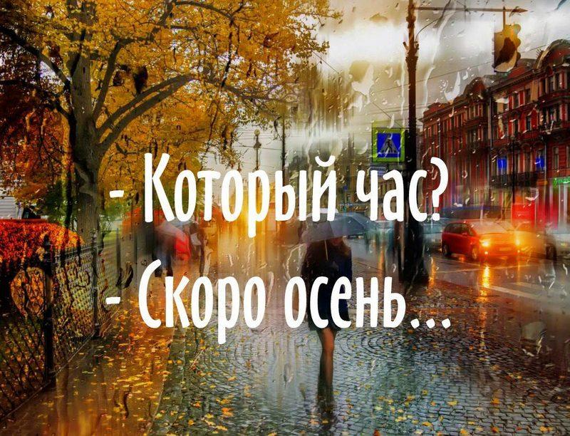 статусы в картинках про осень с дождем умеренную