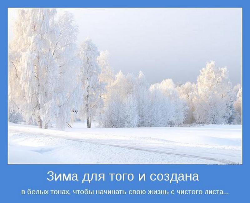 зимние картинки мотиваторы фото интерьер